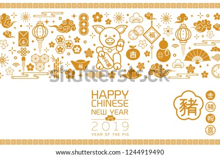 Chinese New Year greeting card with traditional Asian element patterns, oriental flowers, peony and clouds. Year of the Pig banner (Chinese Translation : Year of the pig).Vector illustration.