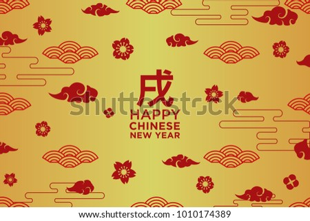 Chinese New Year Greeting Card With Traditional Asian Patterns Awesome Asian Patterns