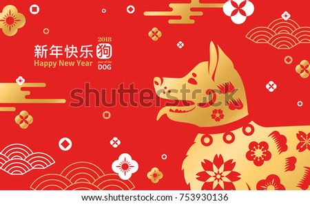 Chinese New Year greeting card with traditional asian patterns, oriental flowers and dog. Vector illustration. Hieroglyph in box - Dog. Long hieroglyphs - Happy New Year
