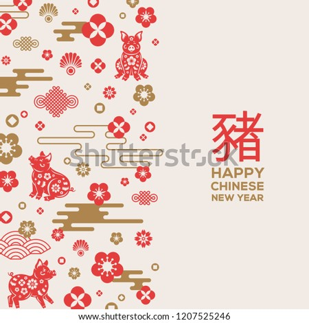 chinese new year greeting card with vertical border of asian patterns oriental flowers