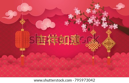 Chinese New Year Greeting Card with Water Background Asian Art Style, Cloud and Hanging Red Lanterns, China knot Hang on branches flowers tree, Paper art vector and illustration