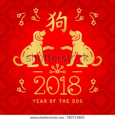 2018 happy chinese new year year of the dog red and gold color ez canvas