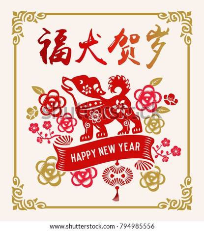 chinese new year 2018 greeting cards set chinese translation prosperity good fortune year