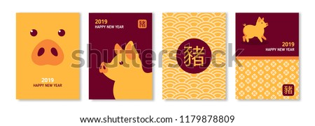 Chinese New Year 2019 greeting cards set with cute piggy and geometric patterns. Vector illustration. Hieroglyph translation - Pig