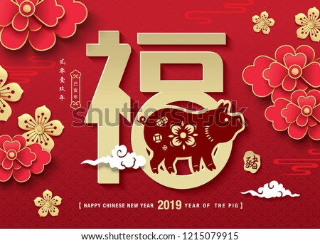 Chinese new year 2019 greeting design, traditional chinese zodiac pig year paper art and beautiful flowers, Chinese translation: FU