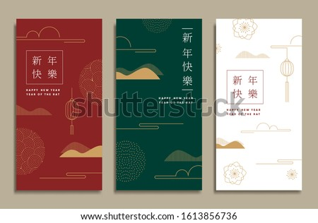 Chinese new year greeting. Xin Nian Kuai le characters for CNY or spring festival. Minimal geometric design.