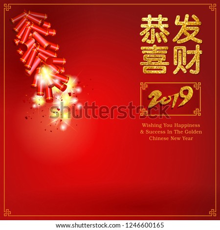 chinese new year greetings background chinese character gong xi fa cai congratulate with