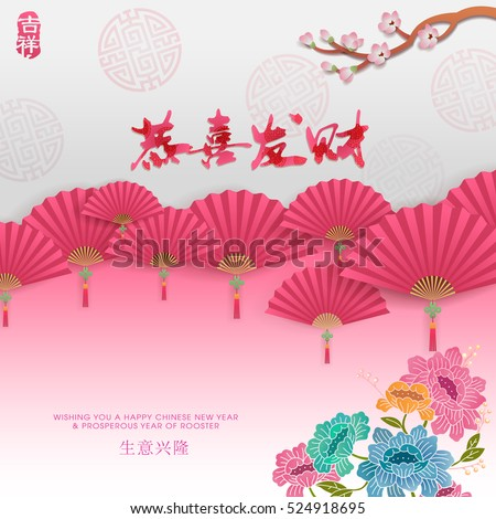 chinese new year greetings background the character gong xi fa cai wishing you to be prosperous