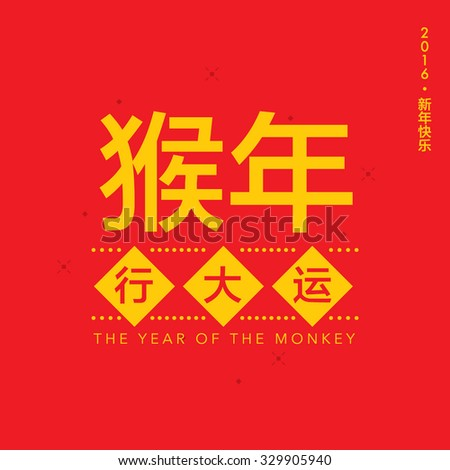 Chinese new year greetings card design the year of the monkey chinese new year greetings card design the year of the monkey chinese typographic vector m4hsunfo