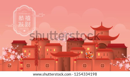 chinese new year greetings template vector/illustration with chinese words that mean 'wishing you prosperity'