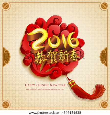 chinese new year greetings the