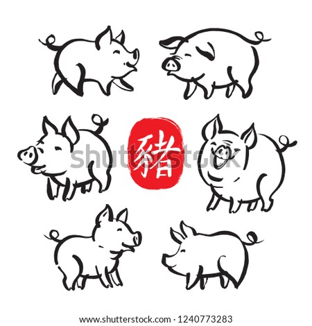 Chinese New Year hand drawn symbols - Pig. Vector set of zodiac symbol of the year - pig and brush calligraphy hieroglyph denoting pig.