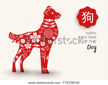 Chinese New Year 2018 illustration, traditional paper cut style dog with asian floral decoration and shapes. EPS10 vector.