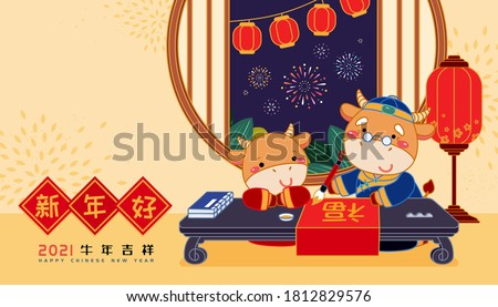 Chinese New Year illustration with cute cow grandpa teaching calf to write calligraphy, TRANSLATION: Happy Chinese New year