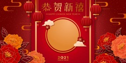 Chinese new year invitation and greeting card template, with decorative peony background and blank space, Translation: Happy Chinese new year