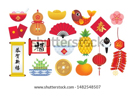Chinese new year item set in flat vector design isolated on white background. (translation: Happy new year ; blessing) Stockfoto ©