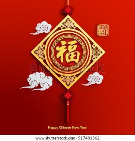 Chinese New Year Lantern Ornament Vector Design (Chinese Translation: Prosperity)
