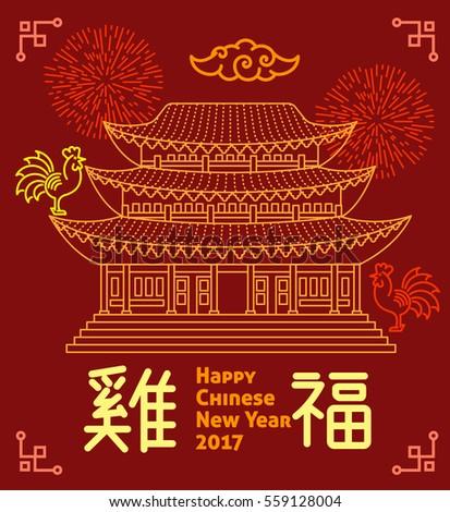 chinese new year 2017 modern