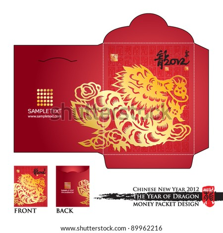 Chinese New Year Money Packet Ang Pau Design with Die-cut Translation of Calligraphy Dragon 2012