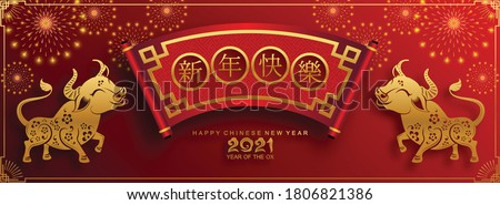 chinese new year 2021 money red envelopes packet ( 9 x 17 Cm.) Zodiac sign with gold paper cut art and craft style on red color background. (Chinese Translation : Year of the ox)