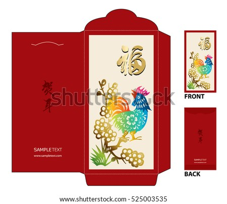 red packet vector set download free vector art stock graphics
