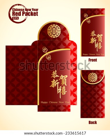 Chinese New Year Money Red Packet. Translation: Happy New Year