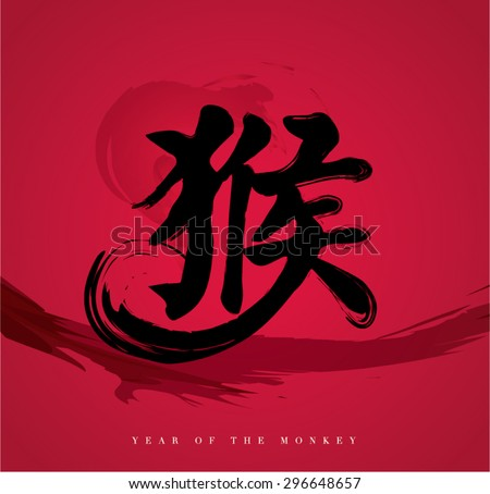 Chinese New Year 2016 - Monkey calligraphy on red background