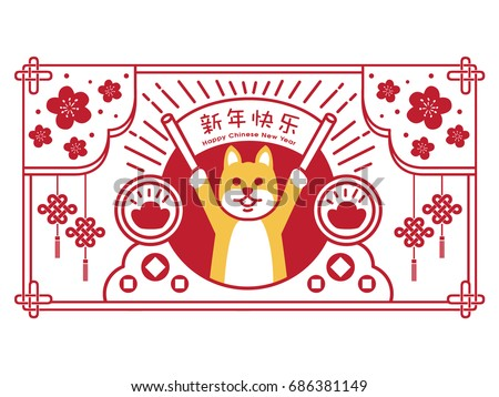 chinese new year of dog chinese translation wishing you luck in the year of