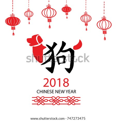 Chinese New Year Of Tha Earth Dog2018ctor Illustration Ez Canvas