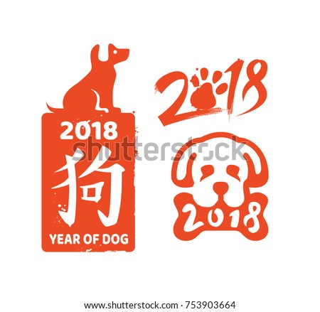 Chinese new year of the dog 2018 text design logo for artwork website. Vector illustration. The Chinese text is translated year of the dog.