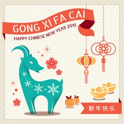 Chinese new year of the goat 2015 design with