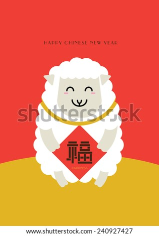 Chinese New Year of the Goat 2015 /Greeting card (chinese character: happiness in english)