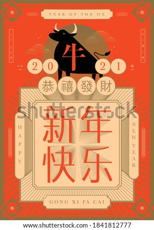 chinese new year of the ox design template vector/illustration with chinese words that mean 'wishing you prosperity', 'happy new year'. 'year', 'twelfth of february 2021'