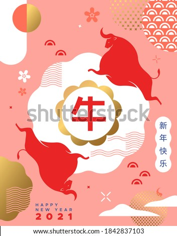 Chinese New Year of the ox 2021 minimalist greeting card illustration. Modern flat asian art and luxury gold decoration for china holiday event. Calligraphy translation: bull, season's greetings.