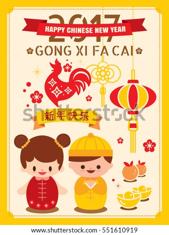 "Chinese new year of the Rooster 2017 design elements with ""Gong xi fa cai"" greeting word meaning ""Happy New Year"" in english"