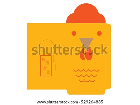 chinese new year of the rooster red packet angpow template vector illustration with chinese characters