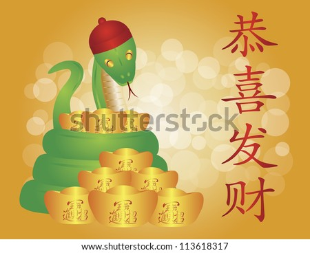 Chinese New Year of the Snake Green 2013 with Gold Bars and Text Wishing Fortune and Prosperity Illustration