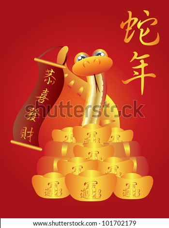 Chinese New Year of the Snake with Gold Bars and Banner Wishing Happiness and Prosperity Text Illustration
