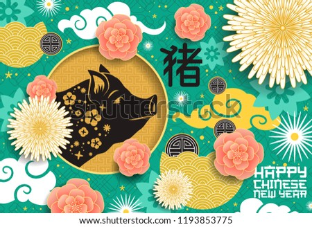 Chinese New Year or Pig Year card with papercut ornament. Vector traditional China design of cherry blossom or sakura flowers, clouds and hieroglyph greetings