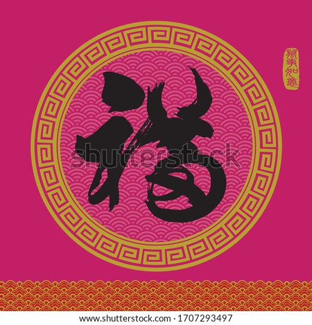 chinese new year ox design