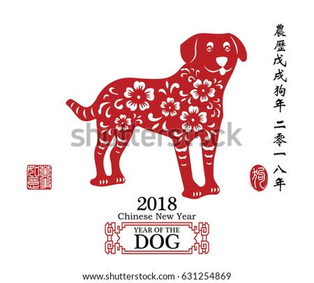 chinese new year 2018 paper
