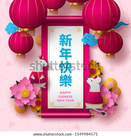 Chinese New Year 2020. Papercut clothed rat character, flowers, clouds, hanging lanterns. Greeting text on Chinese scroll. Pink floral background. Translation Happy New Year. Vector.