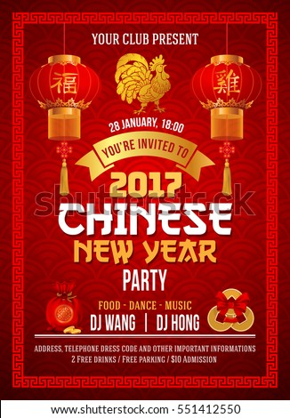 chinese new year party design