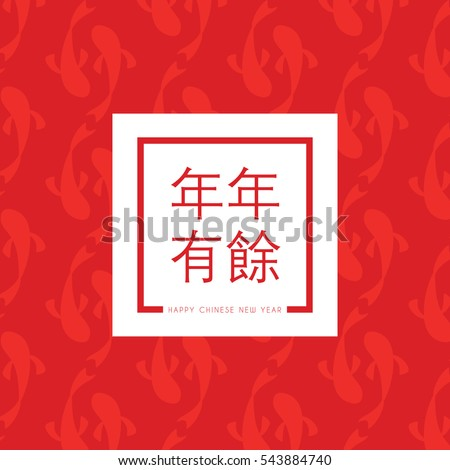 symbol or icon of koi fish with chinese new year greetings