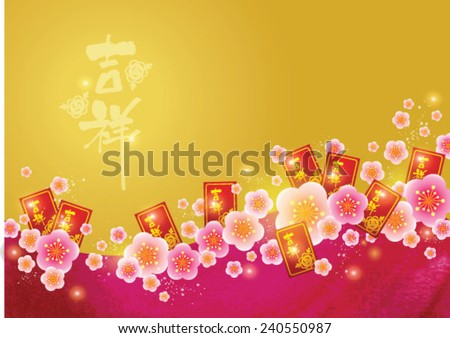 chinese new year plum blossom with red packet background translation of calligraphy propitious