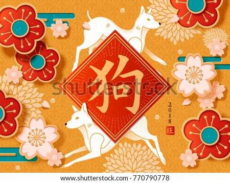 Chinese New Year poster, Dog and prosperous words in Chinese calligraphy on spring couplet, paper plum and sakura on chrome yellow background