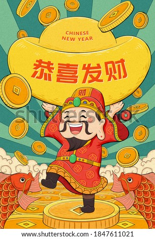 Chinese new year poster, God of Wealth holding a giant gold ingot with coins falling around, Translation: May you be prosperous, Wealth