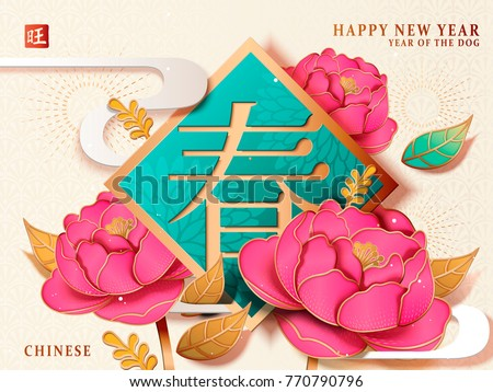 Chinese New Year poster, Spring word in Chinese on fuchsia spring couplet and paper art peony elements, prosperous in Chinese on upper left