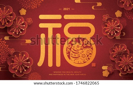 Chinese new year poster with exquisite plum flower and bull silhouette paper cuttings, Chinese translation: Good fortune, blessing Stock photo ©