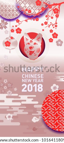Chinese New Year poster, Year of the dog decoration. prosperous and wish you good luck in Chinese words #1016411809